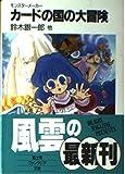 カードの国の大冒険 (富士見ファンタジア文庫―モンスターメーカー)