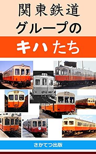 関東鉄道グループのキハたち:  -2021年5月 19日17時~23日16時 無料で入手できます-