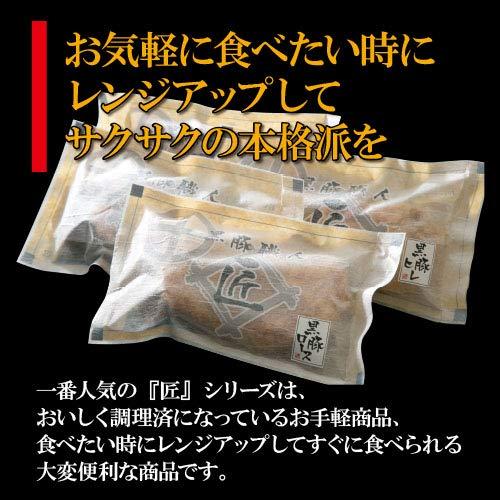 かごしま黒豚とんかつヒレ(油調済)3袋セット黒豚職人匠/黒豚匠ヒレ3/