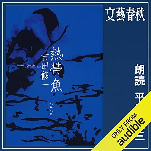 『熱帯魚』のカバーアート