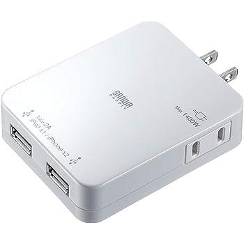 サンワサプライ USB充電タップ型ACアダプタ(最大出力2.1A ポート×2)ホワイト ACA-IP25W