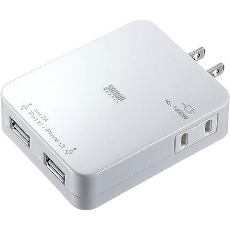 サンワサプライ USB充電タップ型ACアダプタ AC差込口×1/USBポート×2(合計最大出力2.1A) ホワイト ACA-IP25W