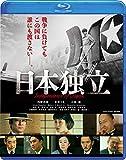 日本独立[Blu-ray/ブルーレイ]