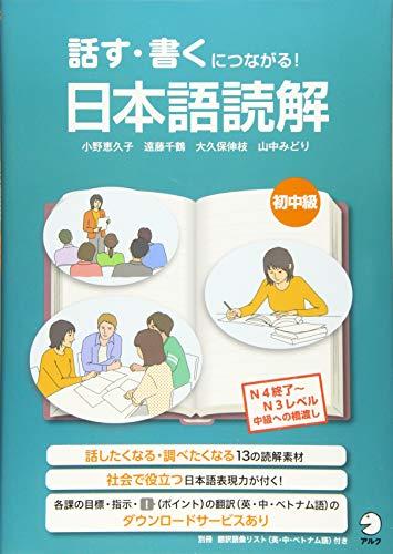 話す・書くにつながる!  日本語読解 初中級の詳細を見る