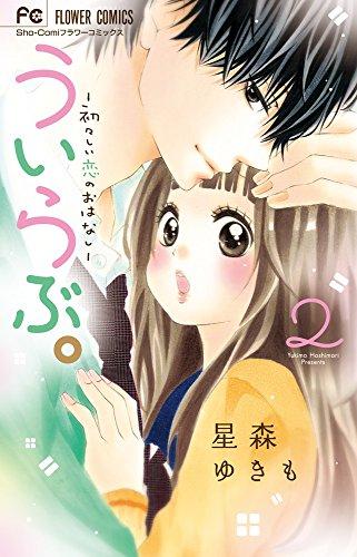 ういらぶ。ー初々しい恋のおはなしー (2) (少コミフラワーコミックス)の詳細を見る