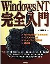 WindowsNT完全入門