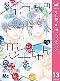 ふつうの恋子ちゃん 13 (マーガレットコミックスDIGITAL)