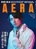 AERA (アエラ) 2020年 7/27 号【表紙: 向井康二 (Snow Man)】 [雑誌]