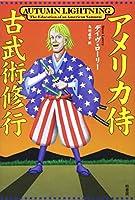 アメリカ侍古武術修行