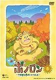 テレビアニメーション ボノロン-不思議な森のいいつたえ(3)[DVD]
