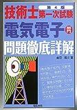 技術士第一次試験電気電子部門問題徹底詳解 第4版