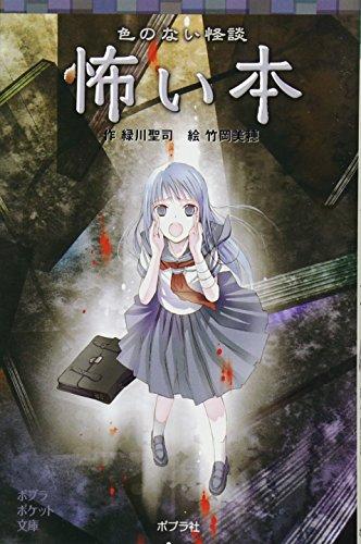 色のない怪談 怖い本 (ポプラポケット文庫 児童文学・上級〜)