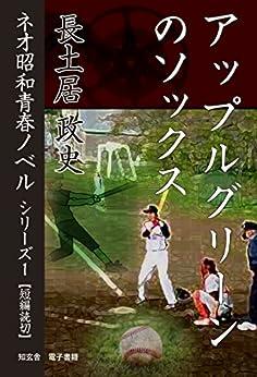 [長土居政史]のアップルグリーンのソックス――ネオ昭和青春ノベル シリーズ1