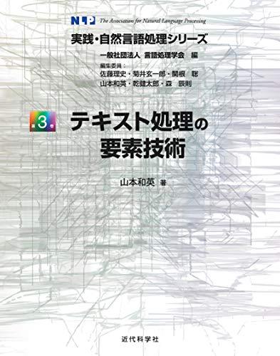 テキスト処理の要素技術 (実践・自然言語処理シリーズ)