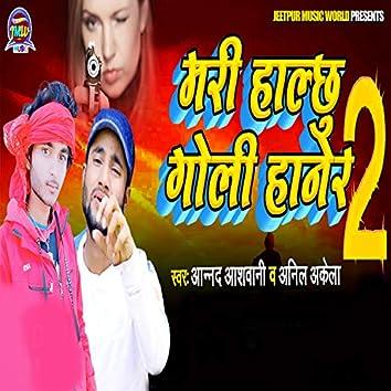 Mari Halchhu Goli Haner 2