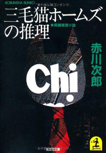 三毛猫ホームズの推理 (光文社文庫)