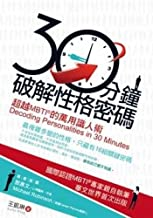 30 minute break character password: wildcard knowing people beyond the MBTI ? surgery (Traditional Chinese Edition)