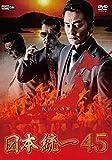 日本統一45 [DVD]