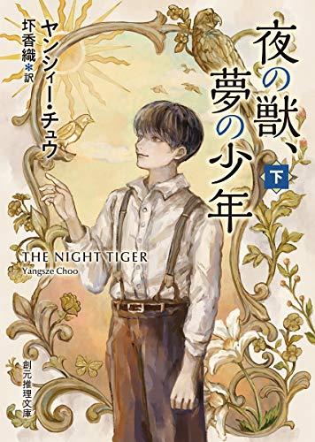 夜の獣、夢の少年 下 (創元推理文庫 F チ 2-2)