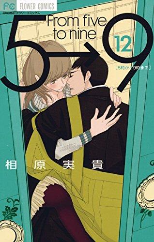 5時から9時まで(12) (フラワーコミックス)