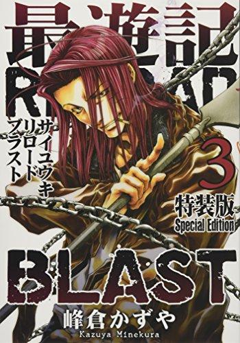 [画像:最遊記RELOAD BLAST 3巻 特装版 (ZERO-SUMコミックス)]