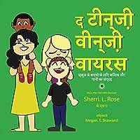 The Teensy Weensy Virus: Book and Song for Preschoolers (Hindi)