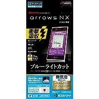 ラスタバナナ docomo arrows NX F-02H 衝撃吸収フルスペックフィルム JF671F02H