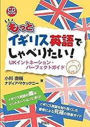 もっとイギリス英語でしゃべりたい!