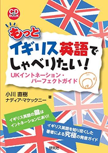 もっとイギリス英語でしゃべりたい! UKイントネーション・パーフェクトガイド(CD BOOK) (CD BOOK)