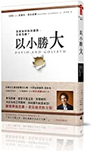 David and Goliath: Underdogs, Misfit and the Art of Battling Giants (Chinese Edition)