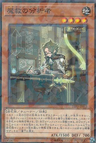 魔救の分析者 パラレル 遊戯王 シークレット・スレイヤーズ dbss-jp003