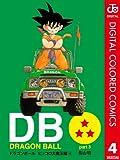 DRAGON BALL カラー版 ピッコロ大魔王編 4 (ジャンプコミックスDIGITAL)