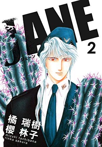 JANE 2 (クロフネデジタルコミックス)の詳細を見る