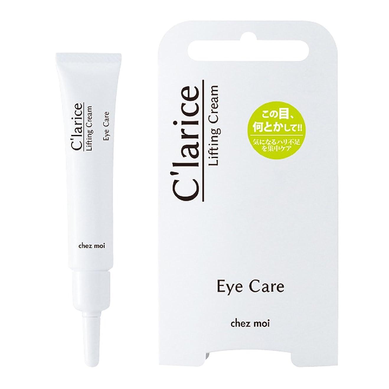 干渉転送提案するシェモア C'larice(クラリス) Lifting Cream 15g