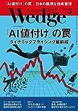 Wedge (ウェッジ) 2020年 3月号 [雑誌]