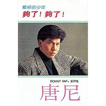 唐尼, Vol. 29: 夠了! 夠了! (修復版)