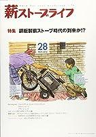 薪ストーブライフ 28(NOV.2016) 鋼板製薪ストーブ時代の到来か!?