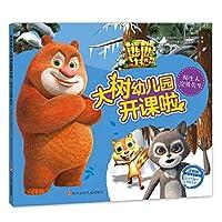 熊熊乐园3大树幼儿园开课啦:陌生人浣熊先生