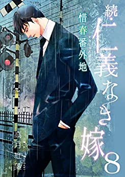 [高月紅葉]の続・仁義なき嫁8 ~惜春番外地~ (スイート蜜ラブBL文庫)