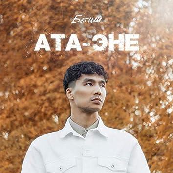 Ата-Эне