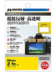HAKUBA 液晶保護フィルムMarkIII 超低反射・高透明 Nikon Z fc 専用 DGF3-NZFC