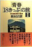 「青春18きっぷ」の旅〈2〉日本縦断激安汽車旅