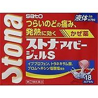 【指定第2類医薬品】ストナアイビージェルS 18カプセル ×4 ※セルフメディケーション税制対象商品
