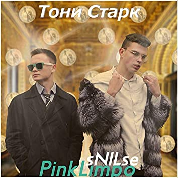 Тони Старк (feat. Snilse)