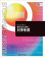 災害看護 (ナーシング・グラフィカ―看護の統合と実践(3))