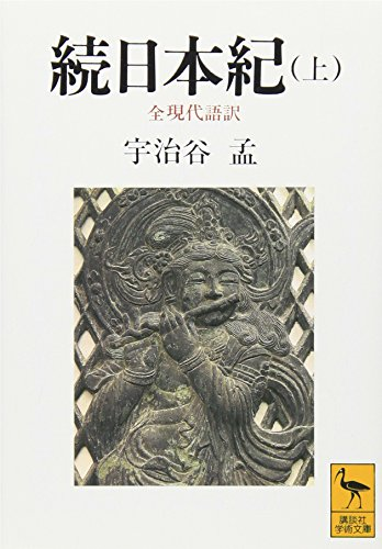 続日本紀(上) 全現代語訳 (講談社学術文庫)
