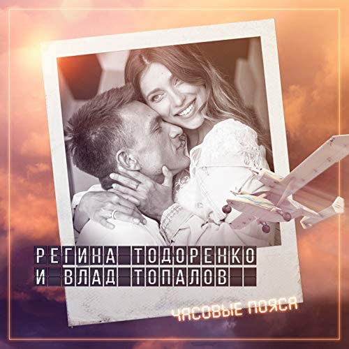 Regina Todorenko & Vlad Topalov