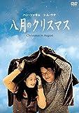 八月のクリスマス デジタル・ニューマスター版[PHNE-300329][DVD] 製品画像