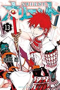 オリエント(13) (週刊少年マガジンコミックス)