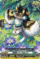 ヴァンガード D-SS01/052 樹角獣 ジャッカロープ (RRR トリプルレア) フェスティバルコレクション2021